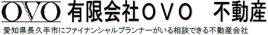 有限会社OVO 不動産                          0561−63−8052